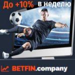 Betfin. company —  ОБЗОР | ОТЗЫВЫ | БОНУС — 3% |