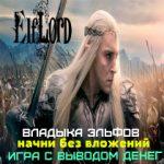 ELF_LORD — экономическая игра | обзор | отзывы